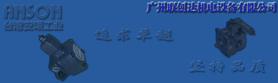 ANSON台湾安颂中国总代理